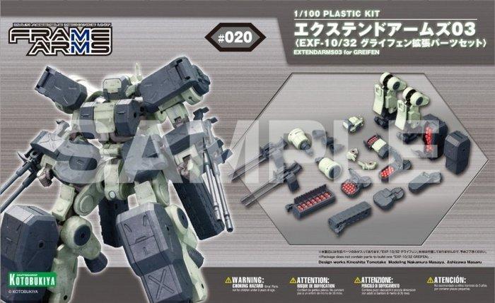 1/100 Frame Arms: 武器擴充03 Greifin專用 組裝模型(FA097) 代理現貨
