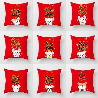 娜個小屋-2020年鼠年吉祥禮品抱枕 來圖定制沙發抱枕 企業開門紅禮品靠枕(規格不同 價格不同 下標前請聯繫客服報價)