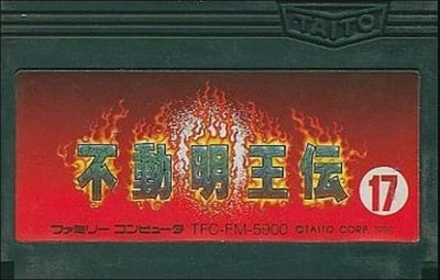 FC 任天堂紅白機專用 原版卡帶 TAITO 不動明王傳 (不動明王伝) 純日版 二手品