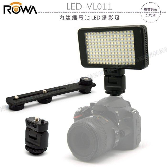 《飛翔無線3C》ROWA LED-VL011 內建鋰電池 LED 攝影燈〔公司貨〕補光手持燈 含支架 LEDVL011