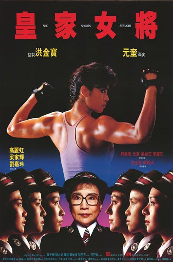 【藍光電影】皇傢女將 She Shoots Straight(1990)港產片 129-055