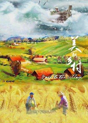 【藍光電影】美麗鄉村 2015 大型紀錄片 HDTV高清版 100-089