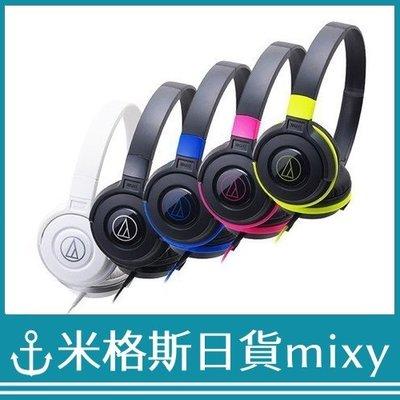 日本 audio-technica 鐵三角 ATH-S100 高音質耳罩式耳機 黑藍綠粉紅白【米格斯日貨mixy】