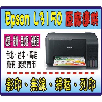 【聯繫有優惠】EPSON L3150 原廠保固 1年《原廠連續供墨+ 4瓶 原廠墨水+初始化》L 4160 T510W