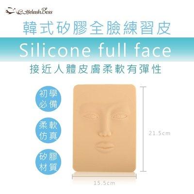 TH12 韓式矽膠全臉練習皮
