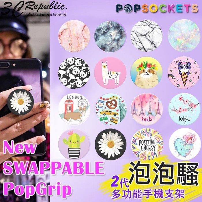 [免運費] PopSockets 泡泡騷 二代 PopGrip 時尚多功能 手機支架 自拍神器 捲線器 可支援無線充電