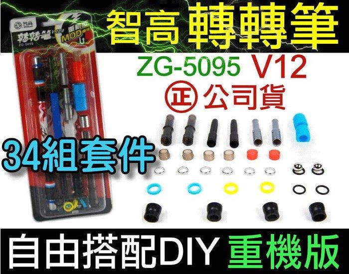 【傻瓜批發】智高 轉轉筆zg5095 v12 公司貨 重機版 34組套件 DIY 板橋店自取