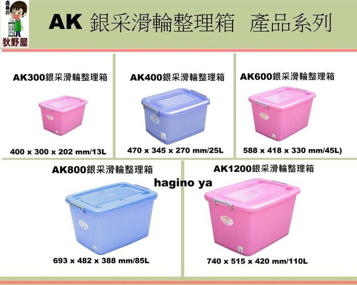 「10個入免運」AK800/銀采滑輪整理箱/置物箱/收納箱/玩具箱/搬運收納/尿布收納/AK-800/聯府/直購價