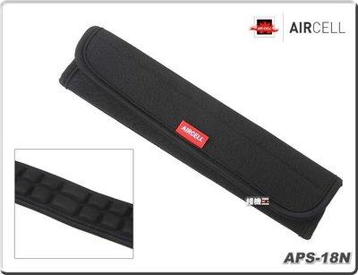 ☆相機王☆配件AIRCELL APS-18N 通用型舒壓背帶肩墊 現貨供應中 !