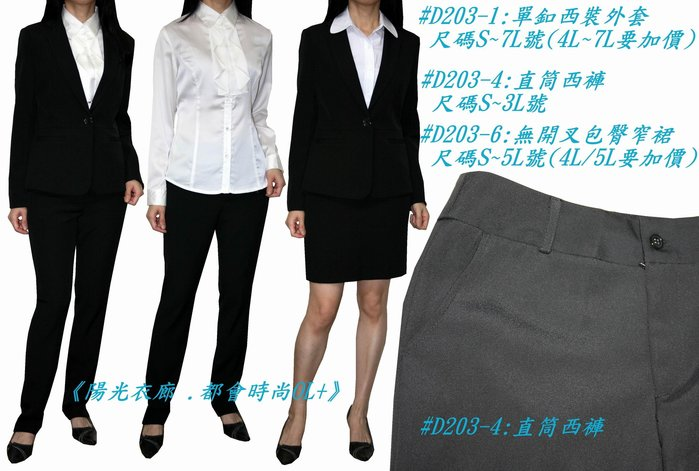 《陽光衣廊‧都會時尚OL+》【D203-4】黑色素面斜口袋直筒西褲~~S~3L(23~33腰)可搭整套