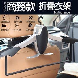 金德恩 第二代頂級車用可攜式衣架置物三合一掛勾/橢圓形/衣服/收納