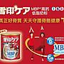 典安大藥局~ 雪印MBP高鈣低脂成人奶粉/ 6罐免...