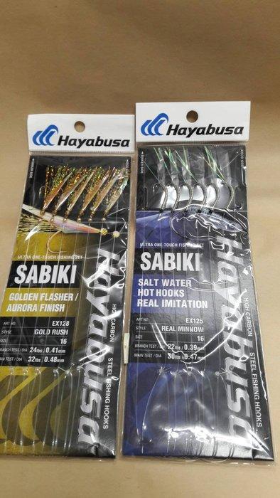 【欣の店】Hayabusa 魚皮假餌 SABIKI 金色羽毛&吻仔魚 串鉤最新商品 船釣必備