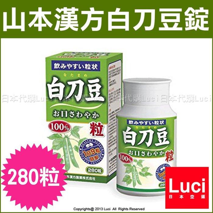 日本 山本漢方100% 白刀豆錠 280粒 約31日份 刀豆錠 每日9粒 LUCI日本代購