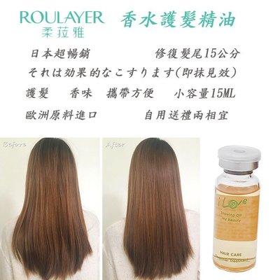 (現貨 香奈兒香味)ROULAYER香水護髮精油/護髮/香氣/15ML