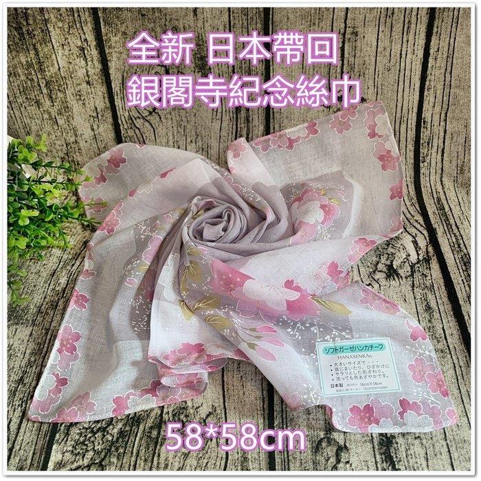 【全新】秋冬絲質圍巾 棉質圍巾 絲巾
