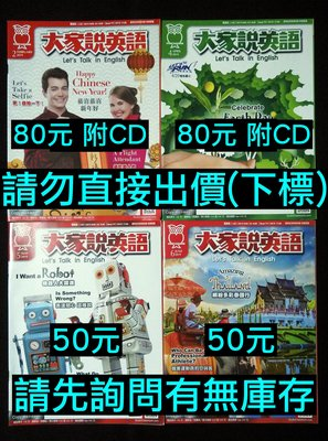 可單買 無筆記畫記 大家說英語 Let's Talk in English 英語學習雜誌 2019年2、4、5、6月份