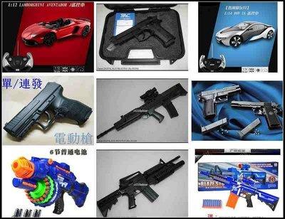 廣告:各類玩具槍/原廠受權遙控車/雙節棍/魔杖/紳士皮衣/夾克