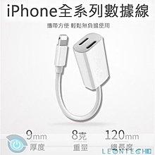 蘋果iphone7音頻轉接頭 雙lightning母座音頻轉換線