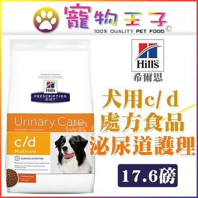 ☆寵物王子☆希爾思 處方食品 泌尿道處方 犬用c/ d 狗CD 17.6LB/ 17.6磅 LP18 宜蘭縣