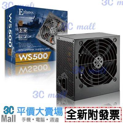 【全新附發票】Enhance益衡 WS500(銅牌)電源供應器