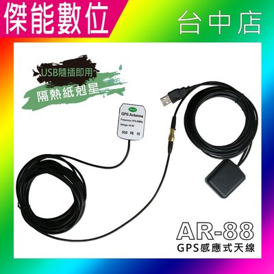 AR88 AR-88 強波天線 強波器 接收器 隔熱紙剋星 GPS必備 訊號增強接收器 另 AR-50 AR50 感應式