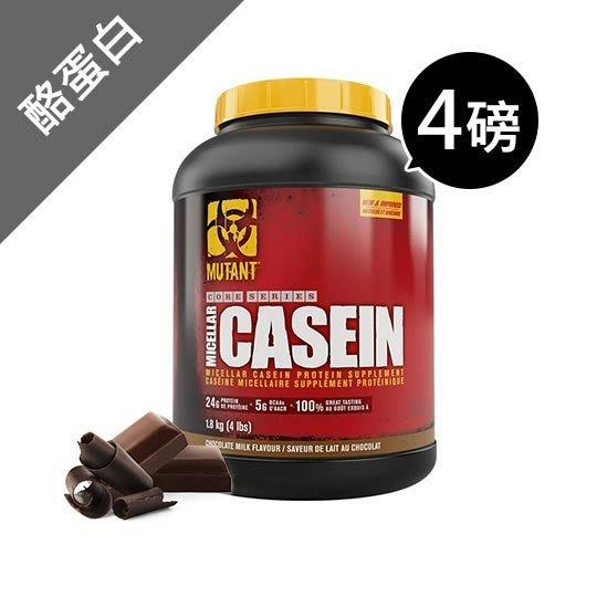 Mutant Micellar Casein 惡魔第二代頂級 純酪蛋白 巧克力口味 4磅1.8 kg (約51份)