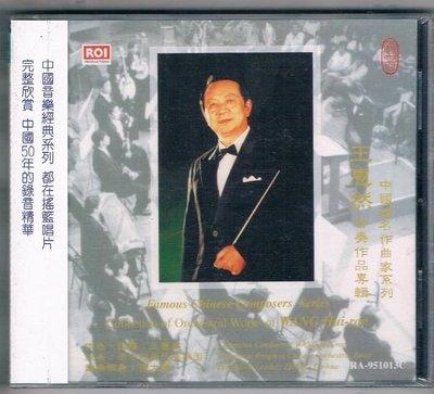 國樂CD-王惠然合奏作品專輯  (進口CD 30) 全新/免競標