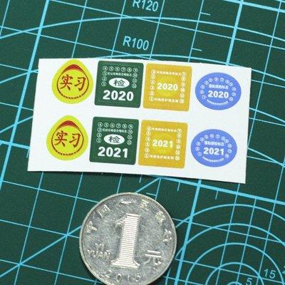 淘淘樂-1/10 仿真攀爬車貼紙 年檢車標 車殼裝飾 scx10 TRX-4 D90年檢貼/15件起發貨/多件可議價