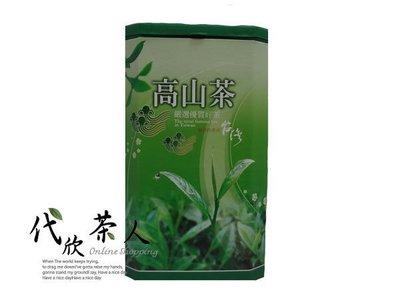 【代欣茶人】1999年份高山手揉老茶~輕老茶自然轉化~醇厚耐泡自然果酸~四兩250