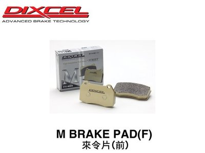 【Power Parts】DIXCEL M type 來令片(前) LEXUS IS250 2006-2013