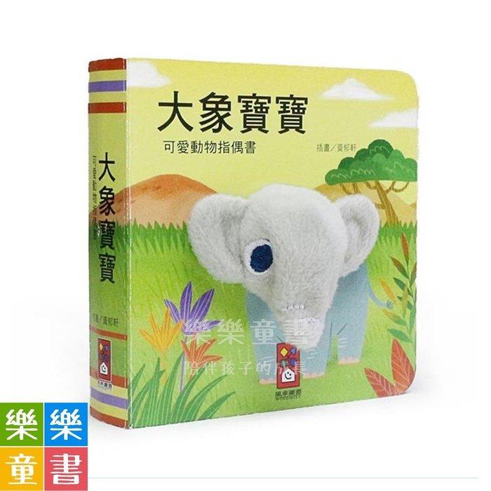 ✨樂樂童書✨?組合?《風車》大象寶寶-可愛動物指偶書⭐️現貨⭐️