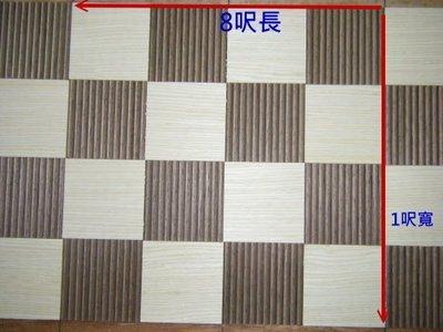 網建行☆造型柔音編織板-人造白橡+鐵刀木☆裝潢必參考品~每片優惠價1,900元