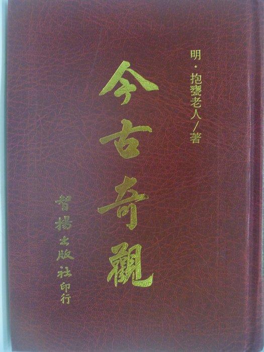 【月界二手書店】今古奇觀_(明)抱甕老人_智揚出版 〖中國古典〗AKD