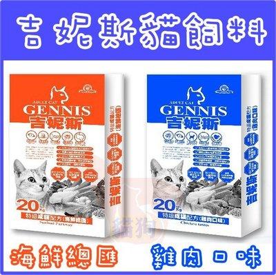 **貓狗大王**吉妮斯成貓飼料~海鮮及雞肉口味7kg /非皇家/非優格/非希爾思