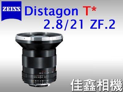 @佳鑫相機@(全新品)Zeiss蔡司 ZF.2 Distagon T* 21mm F2.8 ZF2 公司貨 Nikon用