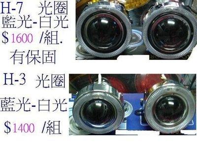 冠傑汽車改裝   H3   H7  EVO-5   EVO-6  霧燈  各車系燈眉  水罩