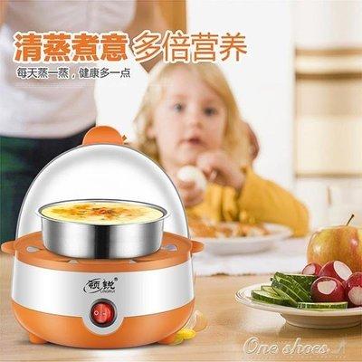 ZIHOPE 蒸蛋器迷你單層煮蛋器蒸蛋羹自動斷電家用雙層早餐機ZI812