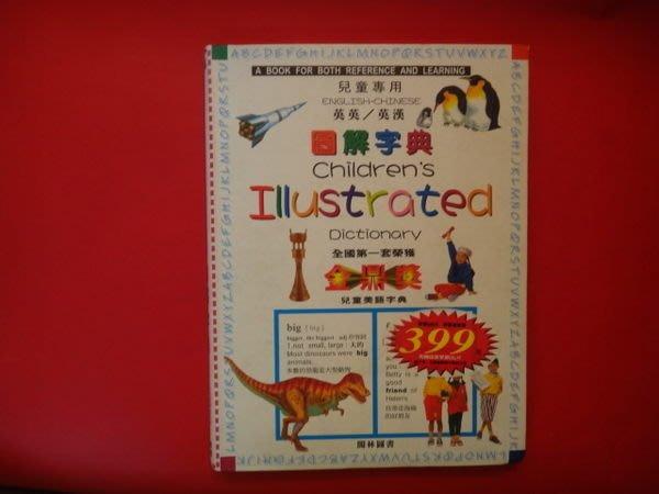 【愛悅二手書坊 H21-48】圖解字典 Chuldren's Illustrated