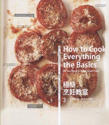 蟹子魚的家:二手書~大家~極簡烹飪教室 3:米麵穀類、蔬菜與豆類~馬克.彼特曼~滿718元免運費