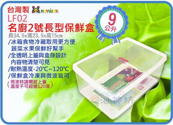 =海神坊=台灣製 KEYWAY LF02 名廚2號長型保鮮盒 微波/冷凍庫 密封保鮮 附蓋+網 9L 6入700元免運