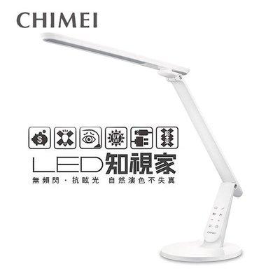 ❤CHINEI奇美 時尚LED護眼檯燈 LT-KG280D 超省電 無頻閃 抗眩光