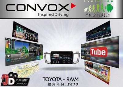 【JD汽車音響】CONVOX TOYOTA RAV4 2013 10吋專車專用主機。雙向智慧手機連接/IPS液晶顯示。