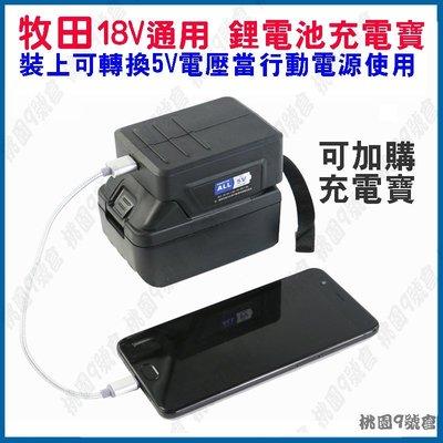 牧田通用 轉USB手機充電 電鑽 板手專用 充電電鑽電動工具螺絲起子震動電鑽板手砂輪機打蠟機防水手電動起子 極力電鑽