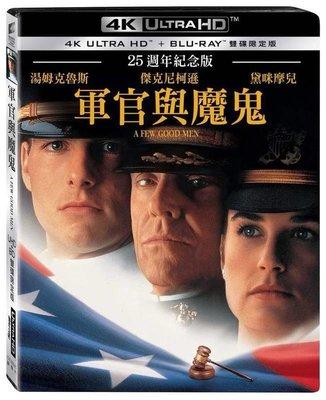 (全新未拆封)軍官與魔鬼 A Few Good Men 4K UHD+藍光BD 25週年雙碟限定版(得利公司貨)限量特價