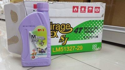 【整箱12瓶免運費】台灣中油 Mirage 美耐吉 4T機車用油 15W/40 SJ/MA 機油