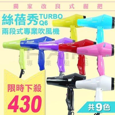 TURBO PRO-2800款 Q6 兩段式專業用吹風機 9色 最新款設計師專用【HAIR美髮網】
