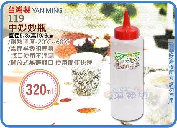 =海神坊=台灣製 119 中妙妙瓶 圓形醬醋瓶 奇異瓶 醬油瓶 醬料罐 調味瓶 320ml 180入2800元免運