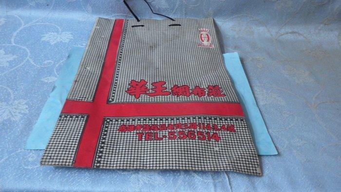 紫色小館13-------早期紙袋{華王綢布莊}