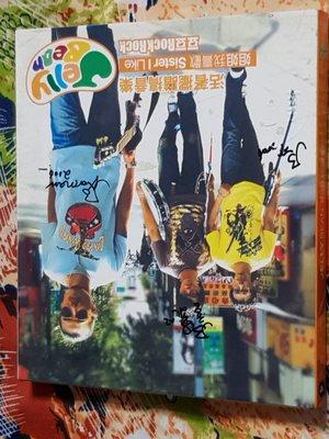 R華語團(二手CD)JELLY BEAN ~姐姐我喜歡~簽名版~